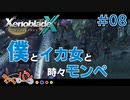 【XenoBlade X】マツの惑星ミラ探査レポート#08【きゃらバン】