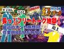 【第09回】長っ!フリートーク地獄!最近のオンセ感想回。作業用BGMがわりに!【TRPG放送】