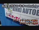 【2020-07-24】ばいくさんち バイク ウッチャオ!大阪店に怒られて非公開にした動画【無断投稿】