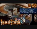【エターニア】テイルズオブフルコンプ -Part10-【ゆっくり実況】