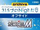 【第272回オフサイド】アイドルマスター SideM ラジオ 315プロNight!【アーカイブ】