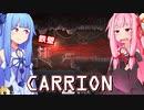 琴葉茜は怪物、生存者が敵の逆ホラーゲーム #16【CARRION】