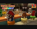 会員制のカフェに顔パスで入店しコーヒーで一服するマリオさん【ペーパーマリオ オリガミキング #13】