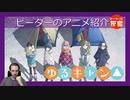 富士さんを見に行こうや 【ゆるキャン】 ピーターのアニメ紹介 Laid back camp