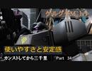 【バトオペ2】カンストしてから三千里Part34【ゲルM】
