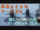 広島マイクロツーリズム~船の憩いの場アレイからすこじま~