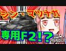 【VOICEROID実況】琴葉姉妹のWarThunder実況 パート8 ~Ⅳ号戦車F2~