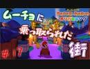 ムーチョ大量発生 「ペーパーマリオオリガミキング」 #17