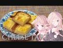【夏の食パン祭】チーズタルトっぽいお菓子【IA&ONE】