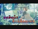 【ニコカラ】Ham(ハム)《ずとまよ》(On Vocal)±0