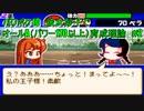 【パワポケ10】妙子を彼女にして最強の野手を作ろう【解説実況】#2