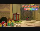 ☁ 紙と折り紙との戦い『ペーパーマリオ オリガミキング』実況プレイ Part6