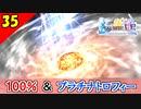【FF10-2 HD】すんごいチョコボを捕獲したよ!コンプリート率100%&プラチナトロフィー 実況【2周目】Part35