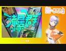 【歌ってみた】ニコニコ動画流星群【男声バ美肉】