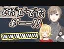 """星川「なんでだよ~」叶「どお""""し""""て""""だよ""""ーー!!」"""