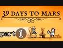 【39 Days to Mars】オッサン二人の空の旅【二人実況】part1