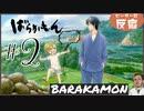 ピーターの反応 【ばらかもん】 2話 Barakamon ep 2 アニメリアクション