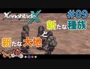 【XenoBlade X】マツの惑星ミラ探査レポート#09【きゃらバン】