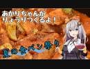 【夏の食パン祭り】あかりちゃんがりょうりつくるよ!【食パンのトマト煮込み】