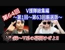 V援隊総集編~第1回~第63回厳選版~【V援隊】TV放送 第64回