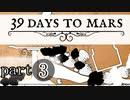 【39 Days to Mars】オッサン二人の空の旅【二人実況】part3