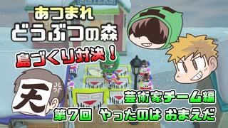 あつまれどうぶつの森 島比べ対決 芸術家チーム編 #07