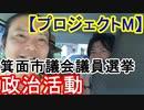【プロジェクトⓂ︎】Go To箕面市✨市議会議員選挙政治活動