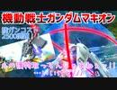 【実況】機動戦士ガンダムマキオン~人の獲物取ってんじゃあねぇッ!!…いいけど///~