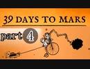 【39 Days to Mars】オッサン二人の空の旅【二人実況】part4