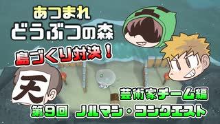 あつまれどうぶつの森 島比べ対決 芸術家チーム編 #09