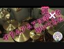 ドラム/オウムアムアに幸運を 叩いてみた!【シンデレラガールズSpin-Off!】【Cover】