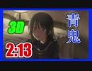 【青鬼3D RTA】話題のゲーム!!!!世界記録 2分13秒