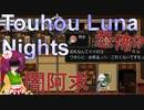 【東方二次創作 (メトロイドヴァニア) 】Touhou Luna Nights Part 5~妖魔の書蔵庫~【VOICEROID + ゆっくり実況】