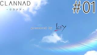 【実況】毎日「CLANNAD -クラナド-」をしよう Part1