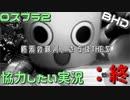 【ロストプラネット2】part23 オーバーGに天誅見参(終)【BHD】