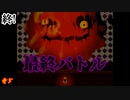 【暴食の街】ラスボス戦!!!!そしてその後.. #5【終】【24歳フリーター】【飲酒実況】【ホラー】【フリーゲーム】【ミステリー】