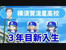 【にじさんじ甲子園】横須賀流星高校 3年目新入生まとめ【社築】