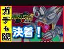 【エグゼ3】決戦!ガチャ限でも「プロト」は倒せるのか!?エグゼ3BLACK #25