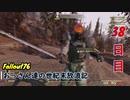 【げむおば】おっさん達の世紀末放浪記【Fallout76】38日目