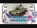 千早と貴音で作ろう KV-1重戦車編