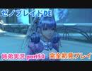 □■ゼノブレイドDEを初見実況プレイ part50【姉弟実況】