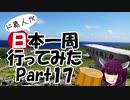 ド素人が日本一周行ってみた Part17【沖縄→波照間】
