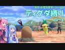 【ポケモン盾】葵ちゃんのまったりディグダ縛り part.6
