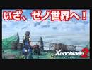 【ゼノブレイド2】ハチブレイド Part1-1【実況プレイ動画・配信アーカイブ】
