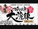 イケメン乱舞!『刀剣乱舞』実況プレイ 210