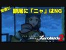 【ゼノブレイド2】ハチブレイド Part1-2【実況プレイ動画・配信アーカイブ】