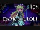 【Little Witch Nobeta】DARK SOULOLI#08【ウナきりヒメミコ】