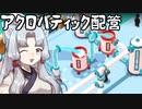 【GoodJob!】道徳が死んでないタコ姉の職場物語 #11【東北姉妹実況】