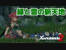 【ゼノブレイド2】ハチブレイド Part1-4【実況プレイ動画・配信アーカイブ】