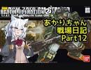 【バトオペ2】あかりちゃん戦場日記Part12【VOICEROID実況】